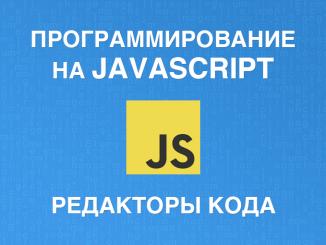 Бесплатные редакторы кода для JavaScript