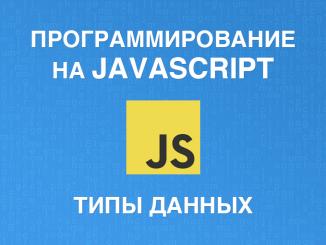 Типы данных в JavaScript