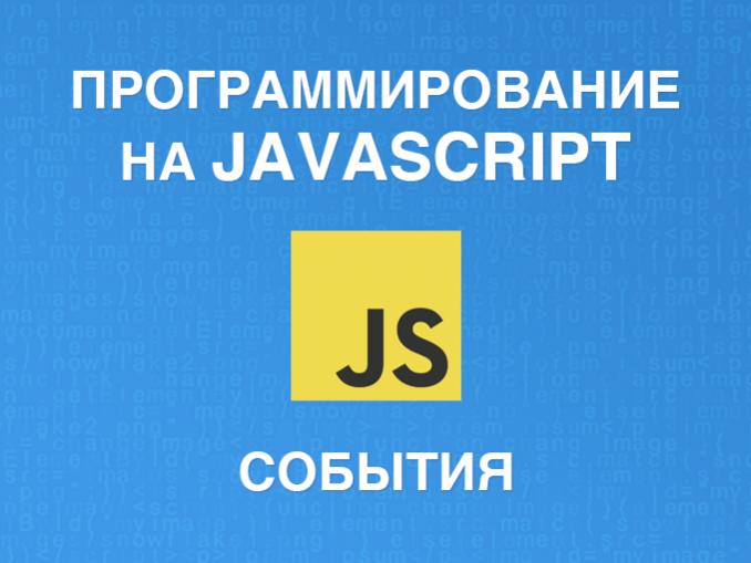 События в JavaScript