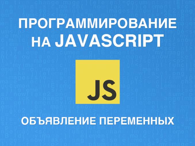 Переменные в JavaScript, объявление и инициализация