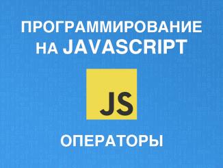 Операторы в JavaScript