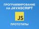 Прототипы в JavaScript
