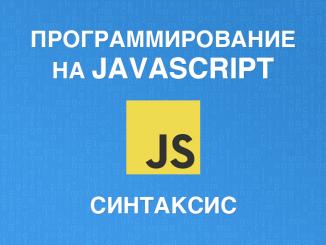 Понимание синтаксиса JavaScript