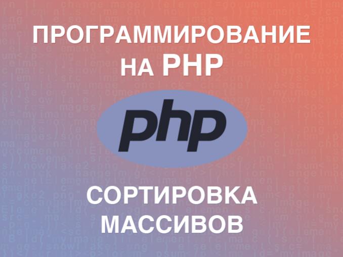 Сортировка массивов в PHP