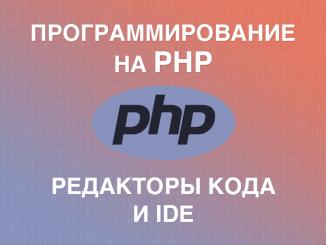 Редакторы кода и IDE для PHP
