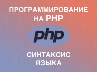Синтаксис PHP