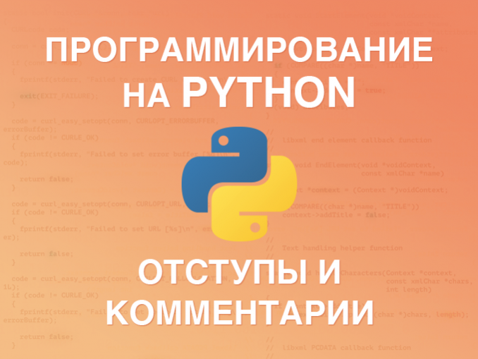 Отступы и комментарии в Python