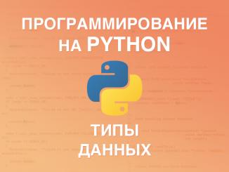 Типы данных в Python