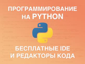 Лучшие бесплатные IDE и редакторы кода для Python