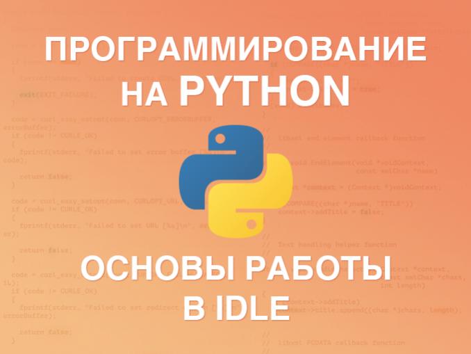 Как запускать программы на Python в IDLE