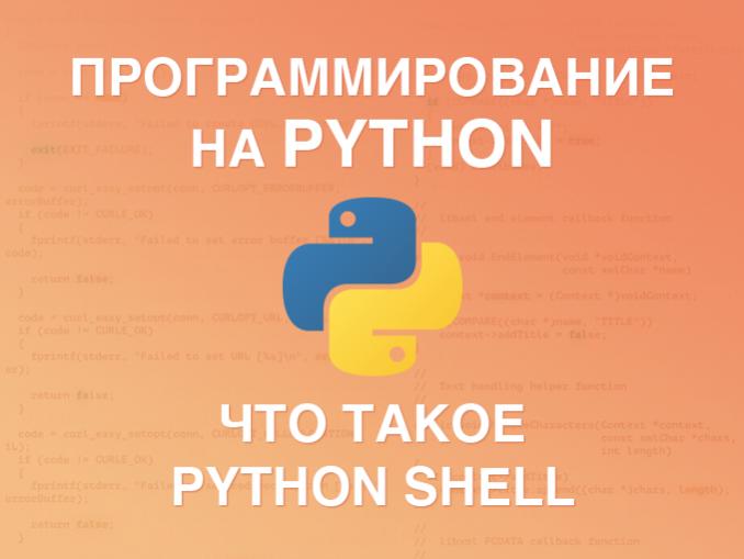 Как запускать код на Python в терминале (Python Shell)