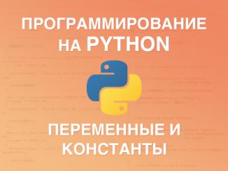 Переменные и константы в Python