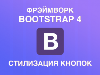 Кнопки в Bootstrap 4 (button)