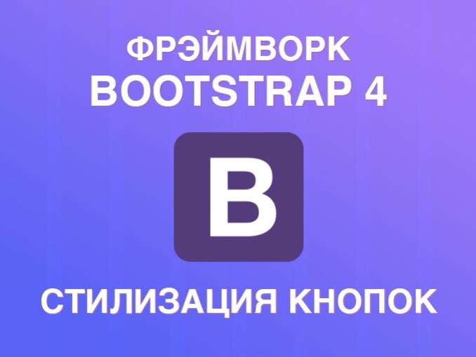 Кнопки в Bootstrap 4 (button)