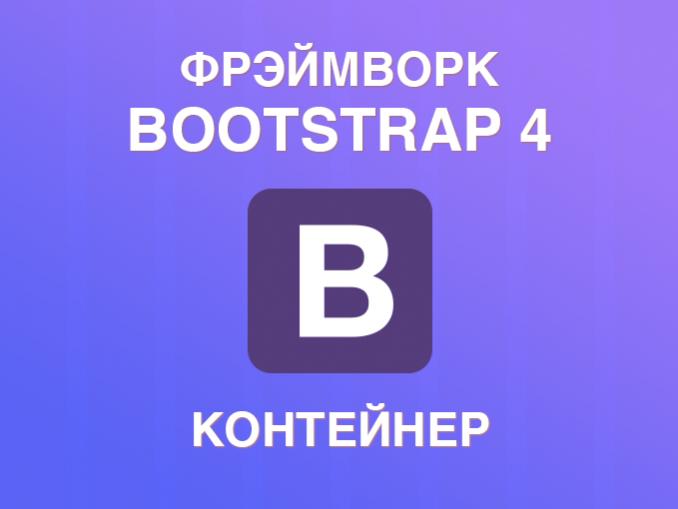 Контейнеры Bootstrap 4 (container)