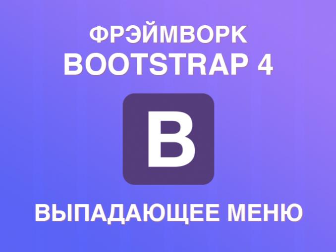 Выпадающее меню в Bootstrap 4 (dropdown)