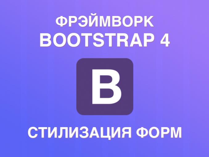 Формы в Bootstrap 4 (form)
