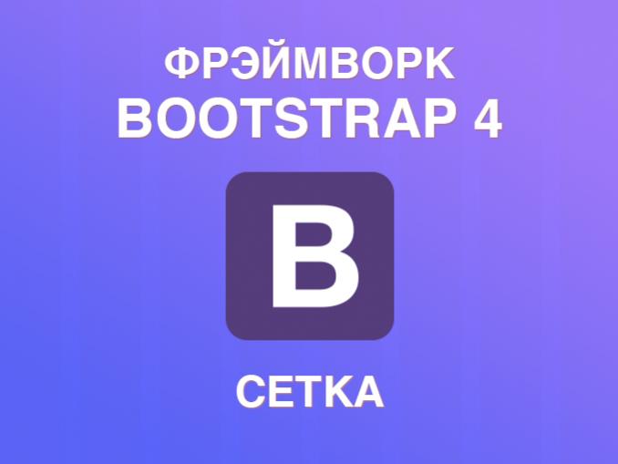 Сетка Bootstrap 4 (grid)