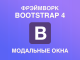 Модальные окна в Bootstrap 4 (modal)