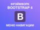 Меню сайта в Bootstrap 4 (navbar)