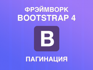 Пагинация в Bootstrap 4 (pagination)