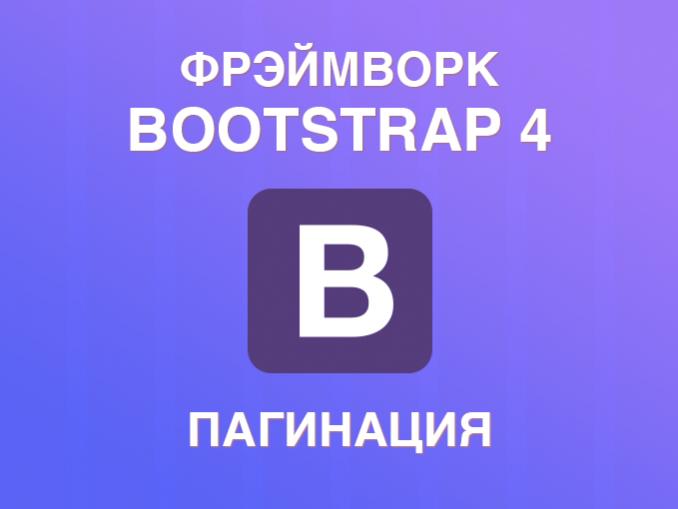 Пагинация в Bootstrap 4 (pagination)