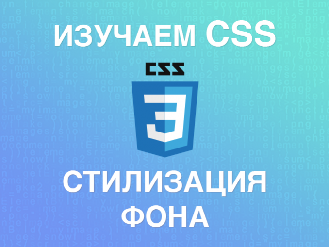 Фон CSS (свойство background)