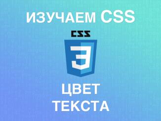 Цвет текста в CSS (свойство color)