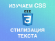 Шрифты CSS