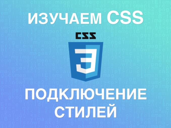 Как подключить CSS в HTML документ