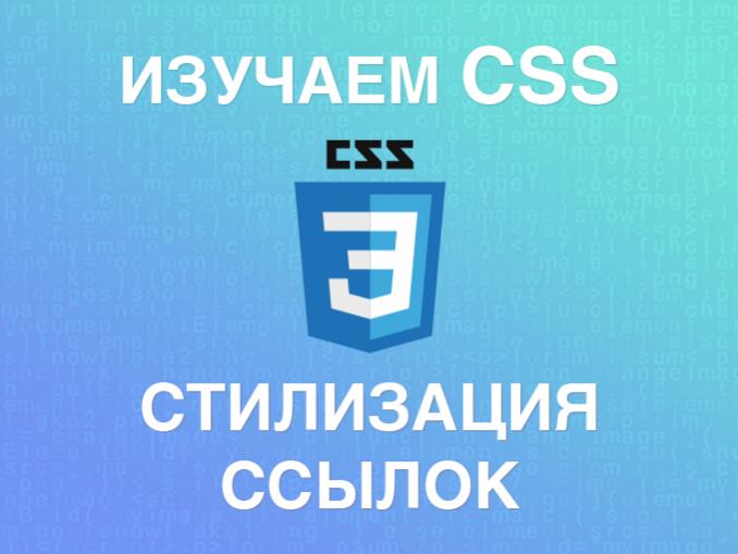 Стилизация ссылок с помощью CSS