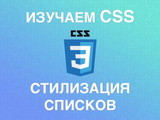 Стилизация списков в CSS