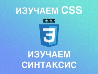 Ситаксис CSS