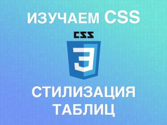 Стилизация таблиц с помощью CSS