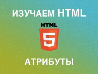 Атрибуты HTML