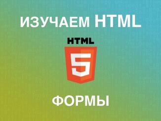 HTML формы