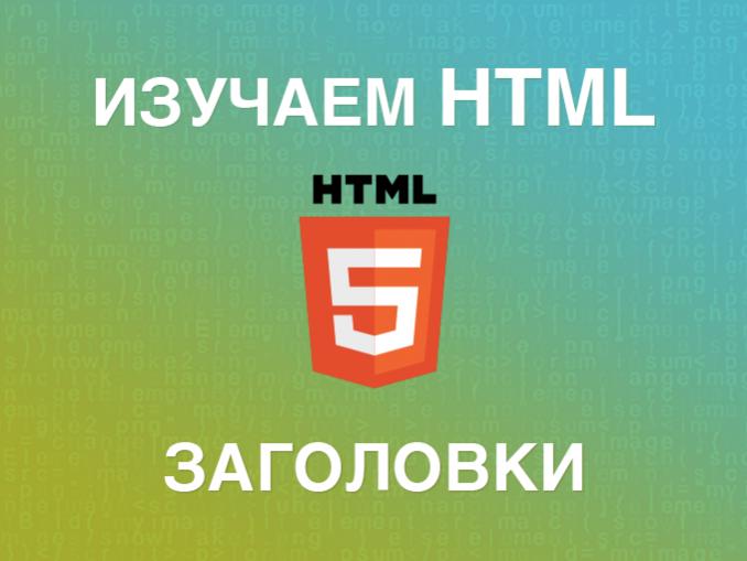 Заголовки HTML (h1, h2, h3, h4, h5, h6)