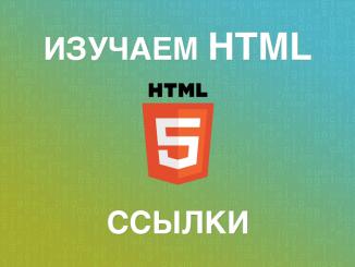 HTML ссылки (гиперссылки или веб-ссылки)