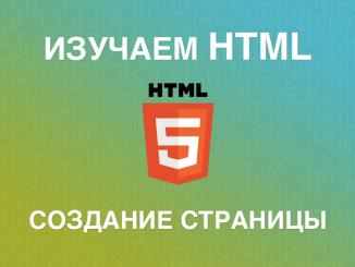 Как создать HTML документ