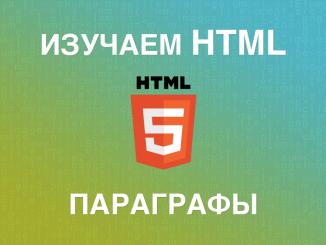 Параграфы в HTML