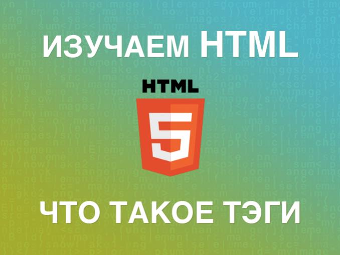 Что такое HTML тэги (элементы)