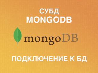Как получить доступ к MongoDB