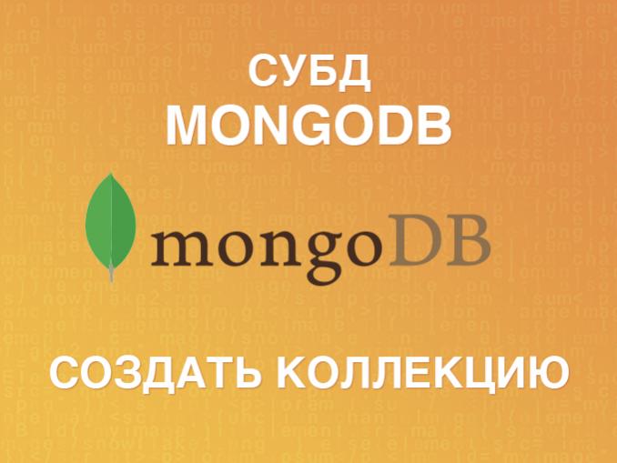 MongoDB — создать коллекцию