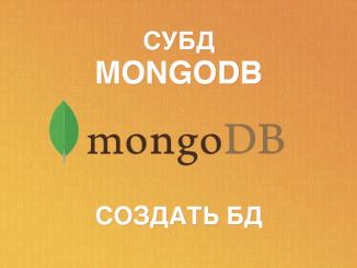 MongoDB — создать базу данных