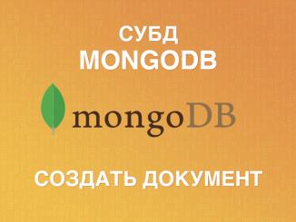 MongoDB — создать документ