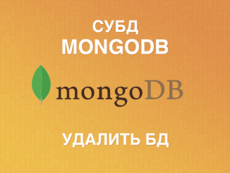 MongoDB — удалить базу данных