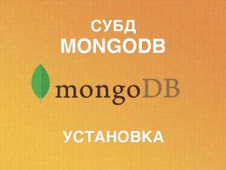 Как скачать и установить MongoDB