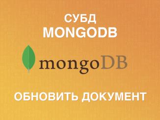 MongoDB — обновить документ