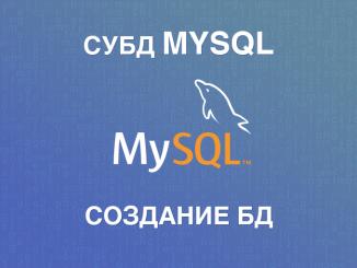 Создание базы данных в MySQL (CREATE DATABASE)