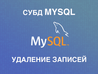 Удаление записей в MySQL (DELETE)